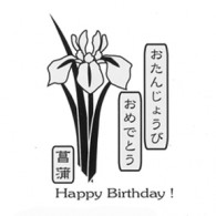 HG042 Iris Birthday Stamp