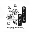 HG043 Sakura Happy Birthday Stamp - otanjobi O-tanjoubi omedeto gozaimasu - www.HnakoDesigns.com