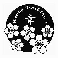 HJ119 Cherry Birthday Stamp