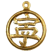 CM021 Serenity, Tranquility & Inner Peace Charm