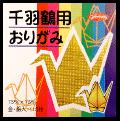 PC209 3x3 Small Origami Paper - Hanko Designs - www.HankoDesigns.com