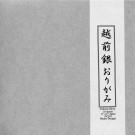 PC293 Echizen Silver Oraigami Washi Pape