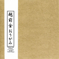 PC294 Echizen Gold Japanese Origami Washi Paper - Hanko Designs