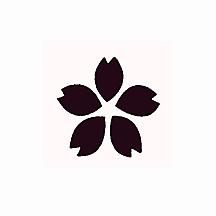 HG155 Single Sakura Cherry Blossom Rubber Stamp - www.HankoDesigns.com