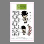 CL-20 Arigato Dandelion Stamp - www.HankoDesigns.com CL20 Thank You